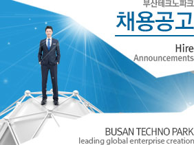 부산테크노파크 채용공고 : Hire Announcements - Busan Techno Park (leading alobal enterprise creation)
